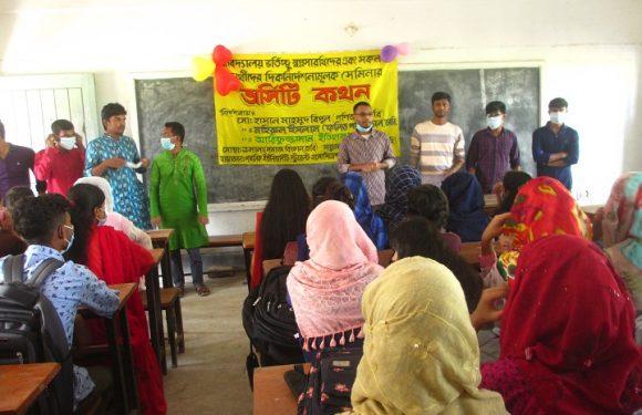 আটোয়ারীতে সেমিনার 'ভার্সিটি কথন ' অনুষ্ঠিত