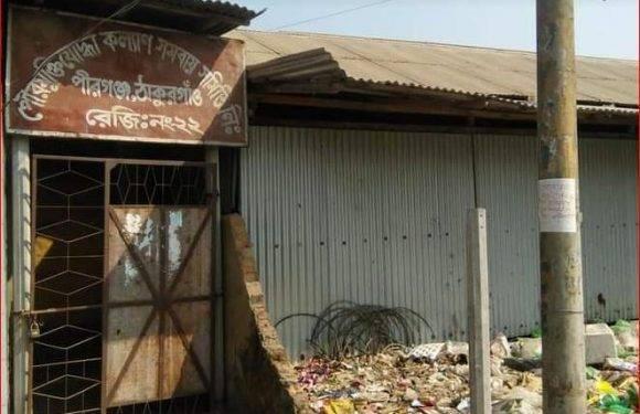 ঠাকুরগাঁওয়ের পীরগঞ্জের সৌন্দর্যবর্ধনে অনুরোধ