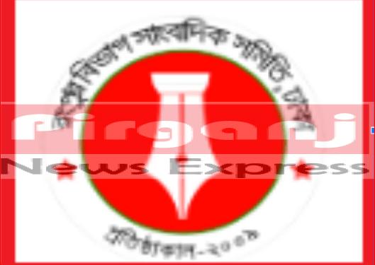 রংপুর বিভাগ সাংবাদিক সমিতি