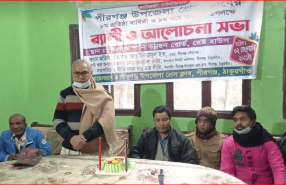 পীরগঞ্জ উপজেলা প্রেস ক্লাবের প্রতিষ্ঠা বার্ষিকী