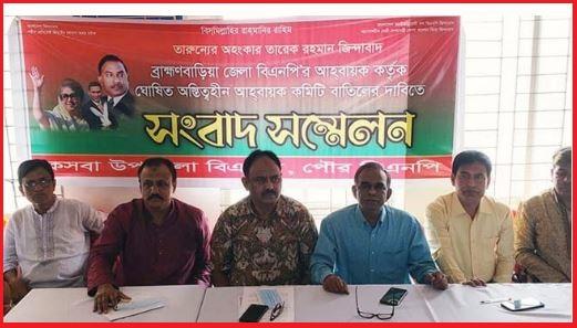 টালমাটাল ব্রাক্ষমণবাড়িয়া উপজেলা বিএনপি