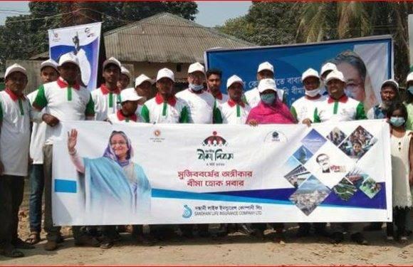আটোয়ারীতে জাতীয় বীমা দিবস উদযাপন