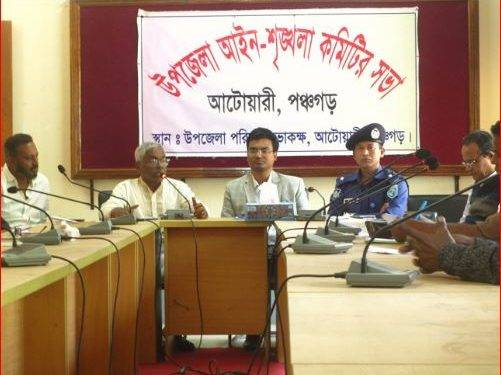 আটোয়ারীতে উপজেলা আইন-শৃঙ্খলা কমিটির মাসিক সভা অনুষ্ঠিত