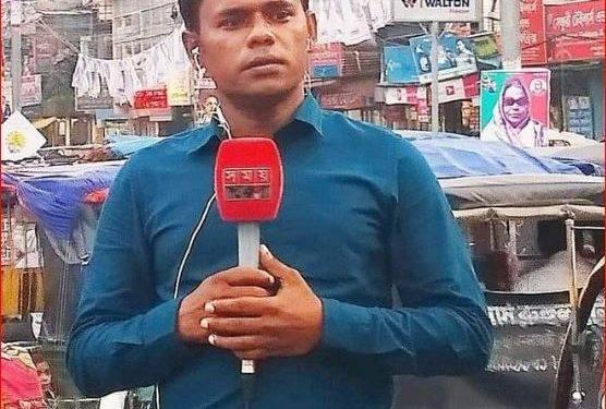 রংপুরে সময় টিভির রিপোর্টারের উপর সন্ত্রাসী হামলা