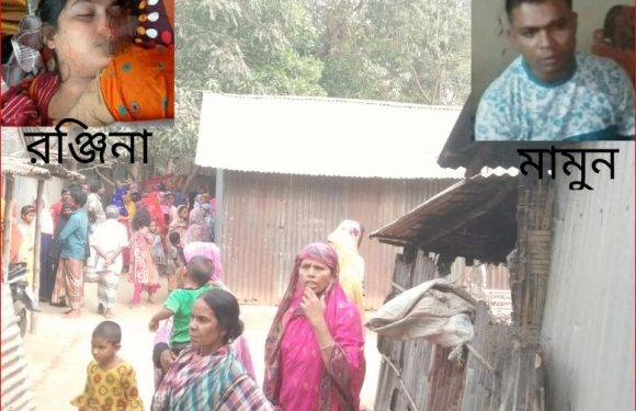 বীরগঞ্জের গৃহবধূ রঞ্জিনার ফেনী মিরসরাইতে রহস্যজনক মৃত্যু
