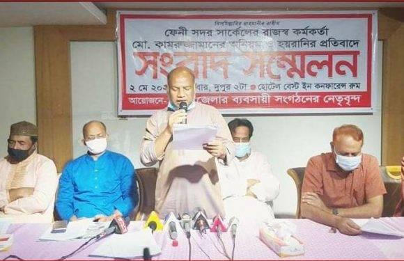 কাস্টমস কর্মকর্তা কামরুজ্জামান'র দুর্নীতির বিরুদ্ধে ফেনীতে ব্যবসায়ী সংগঠনগুলোর সংবাদ সম্মেলন
